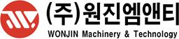 (주)원진엠앤티